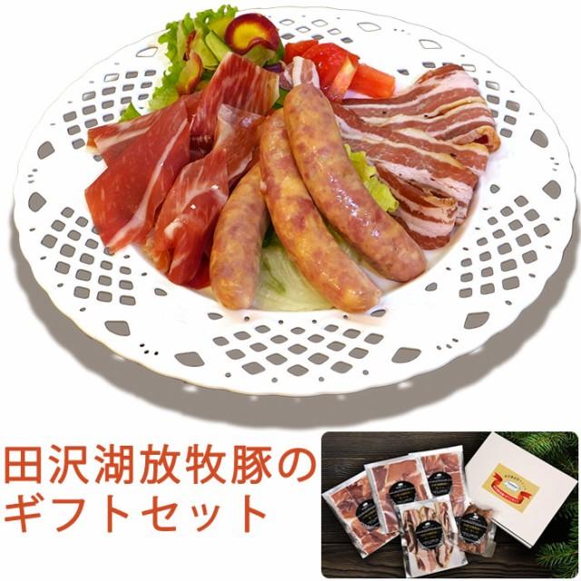 田沢湖放牧豚のギフトセット(生ハムム30gX3・ベーコン100gX1・ソーセージ3本X1)