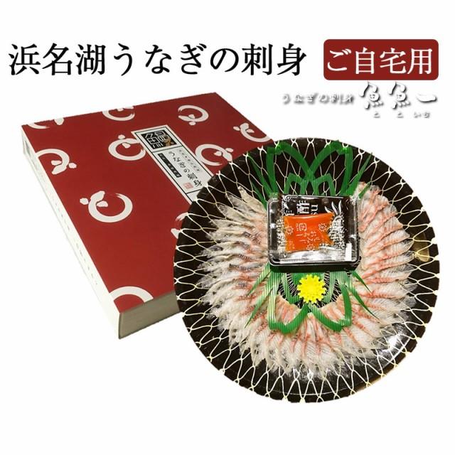 浜名湖うなぎの刺身(ご自宅用) 鰻・ウナギ/魚魚一(とといち) (お歳暮のし対応可)