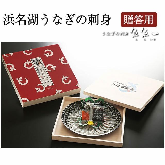 浜名湖うなぎの刺身(贈答用) 鰻・ウナギ/魚魚一(とといち)