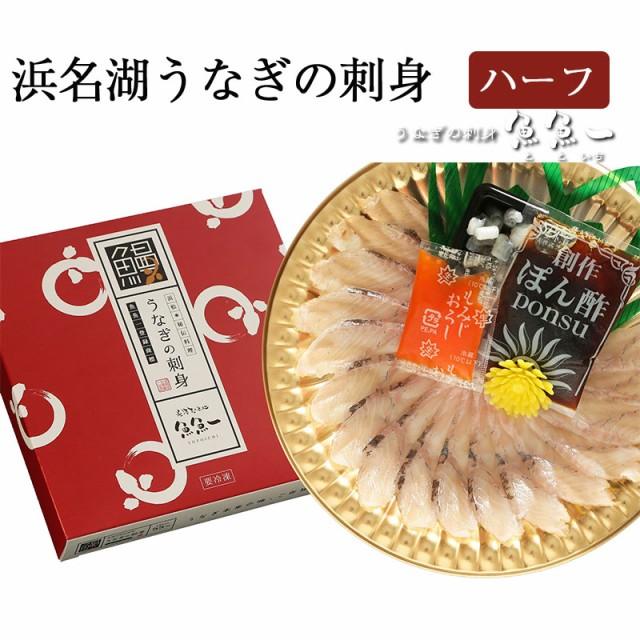 浜名湖うなぎの刺身(ハーフ) 鰻・ウナギ/魚魚一(とといち)