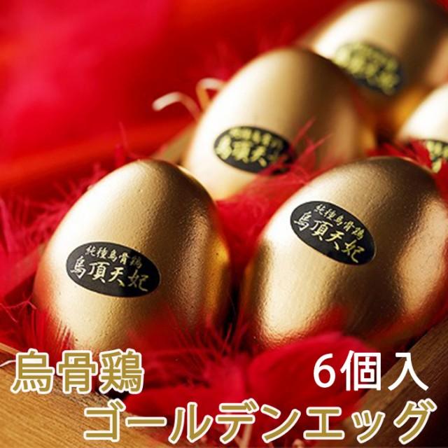 烏骨鶏ゴールデンエッグ (味付燻製たまご) 6個入(化粧箱) 烏骨鶏本舗