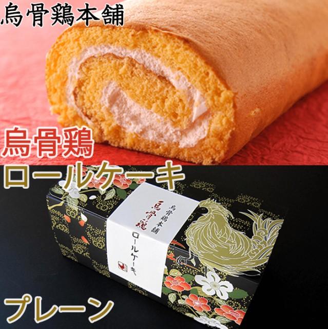 烏骨鶏ロールケーキ プレーン 烏骨鶏本舗 (お歳暮のし対応可)