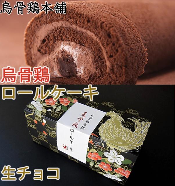 烏骨鶏ロールケーキ 生チョコ 烏骨鶏本舗 (お中元のし対応可)