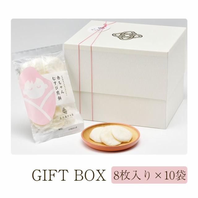 赤ちゃんむすび煎餅GIFT BOX(8枚入り×10袋)自然栽培本舗