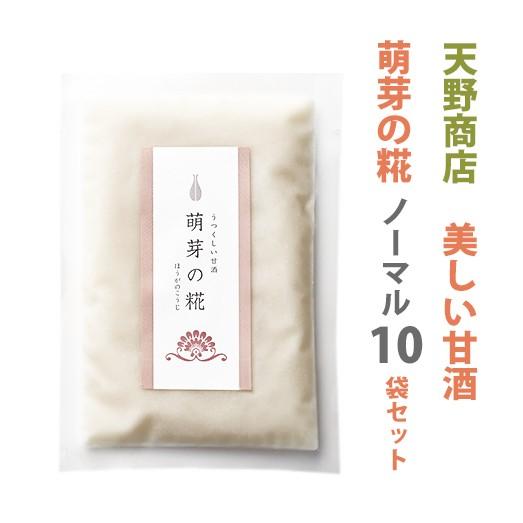 米麹の甘酒 うつくしい甘酒 萌芽の糀 プレーン 10パックセット ギフト箱 天野商店