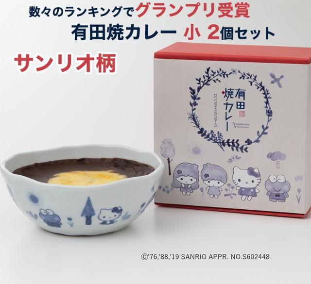 有田焼カレー (サンリオキャラクターズ柄) 小280g×2個 ギフトセット 28種類のスパイスを使用/佐賀県産さがびより使用 のし対応可
