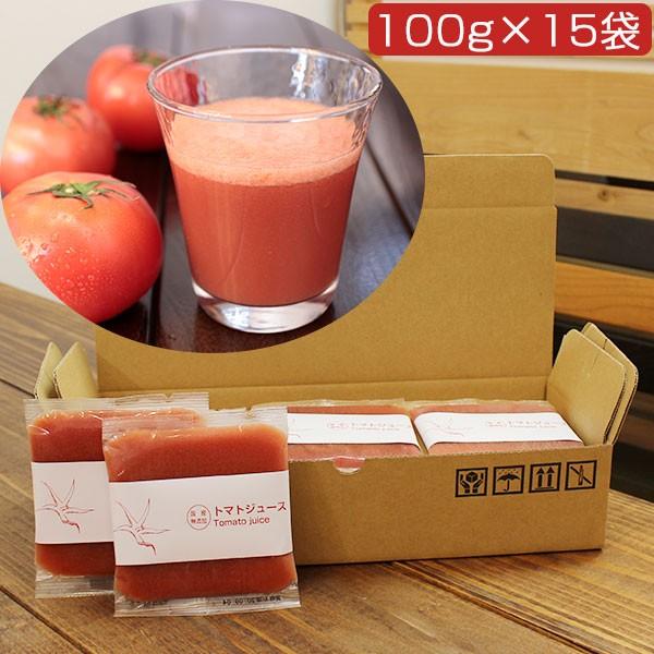 国産厳選 トマトジュース 100%ストレート(糖度9度以上)(すり絞り製法)(完全無添加)(ベルファーム)100g×15袋(冷凍)