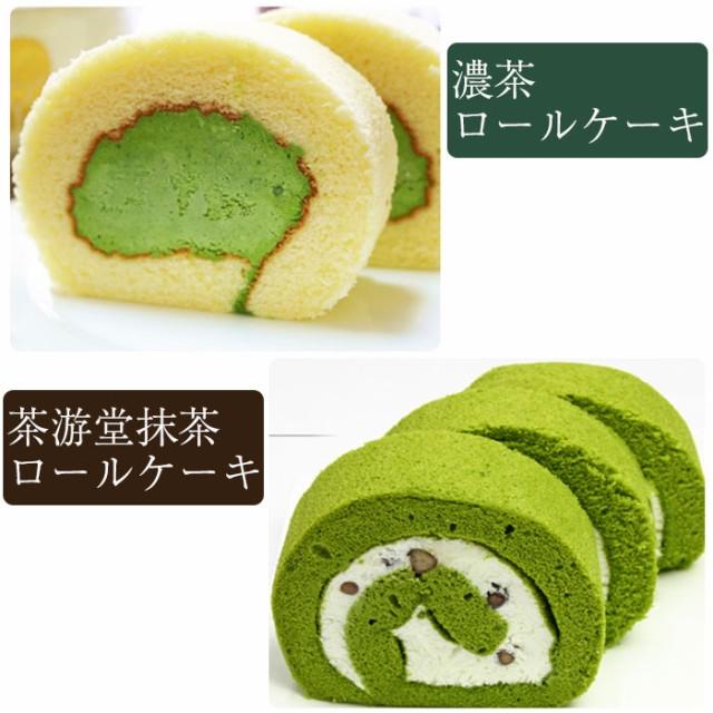 濃茶&茶游堂抹茶ロールケーキ 2種セット 林屋久太郎商店(お中元のし対応可)