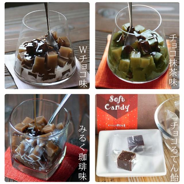 チョコろてん3種(Wチョコ、ミルクコーヒー、抹茶)&チョコろてん飴(やわらか寒天飴)各種3箱 合計12箱