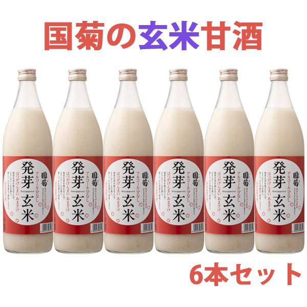 国菊 発芽玄米 甘酒 985g(900ml) 6本セット 甘酒 米麹 砂糖不使用 ノンアルコール