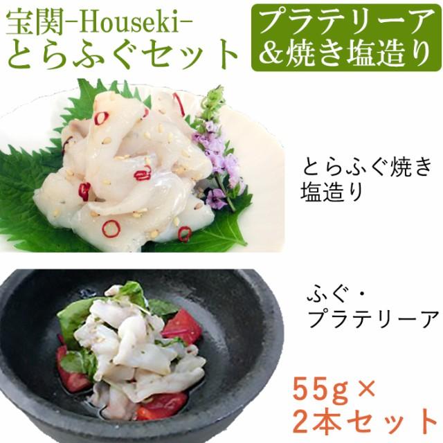 宝関-Houseki- とらふぐセット(とらふぐ焼き塩造り(無添加)55g、ふぐ・プラテリーア55g各1本)