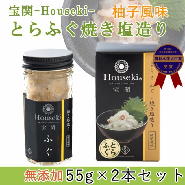 宝関-Houseki- とらふぐ焼き塩造り(無添加)55g 2本セット 水産庁長官賞受賞 山賀(お歳暮のし対応可)