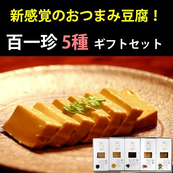 土佐伝承豆腐 百一珍 ギフトセット(醤油、青のり、山椒、生姜、ゆず) (お歳暮のし対応可)
