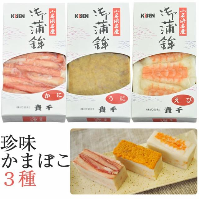 珍味蒲鉾 3種セット(かに・うに・えび)(貴千)