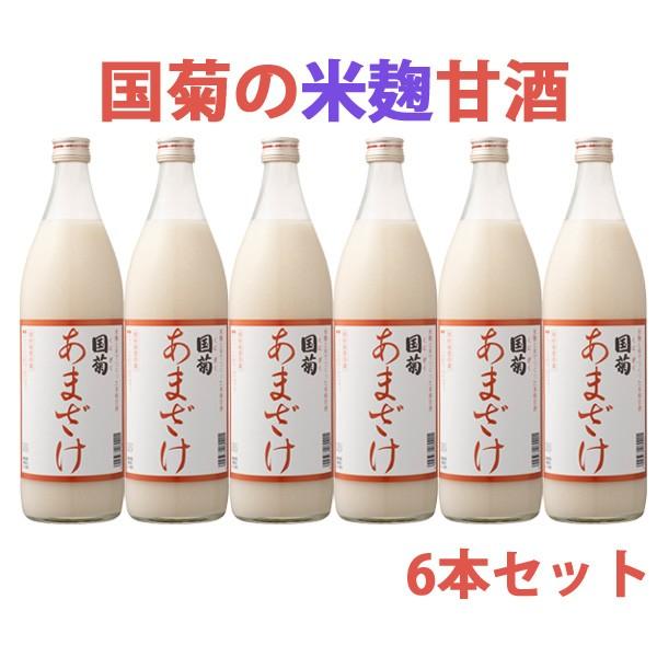 国菊 甘酒 985g 6本セット甘酒 米麹 砂糖不使用 ノンアルコール