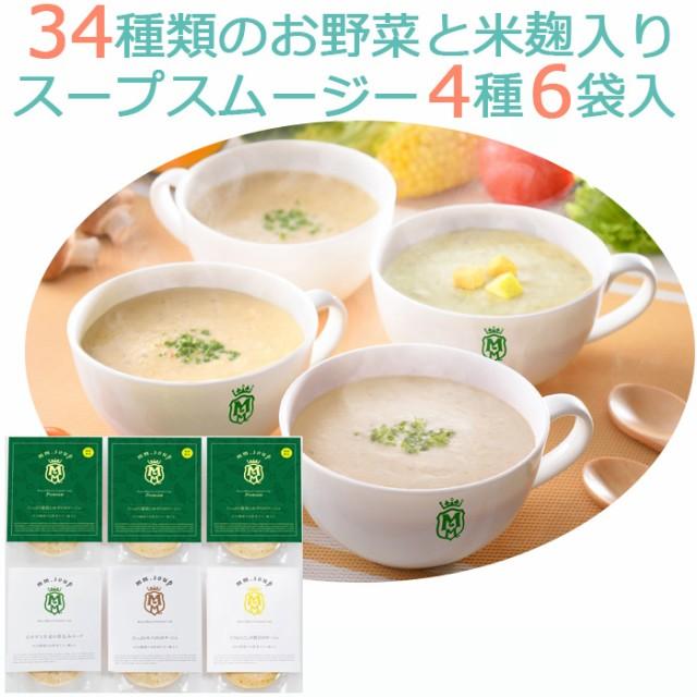 34種のやさい畑スープスムージー4種(蓮根とゆず、とうもろこし、白ねぎと生姜、たっぷりキノコ) 6個入りギフト エムエム・スープ(お中元