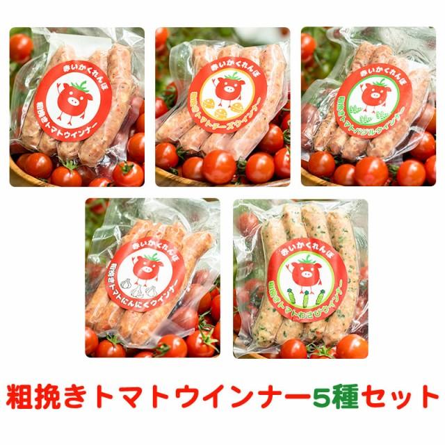 粗挽きトマトウインナー5種セット(プレーン・チーズ・バジル・にんにく・わさび)赤いかくれんぼ 町田農園(お歳暮のし対応可)