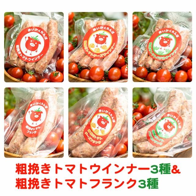 粗挽きトマトウインナー3種 粗挽きトマトフランク3種セット(プレーン・チーズ・バジル)赤いかくれんぼ 町田農園(お歳暮のし対応可)