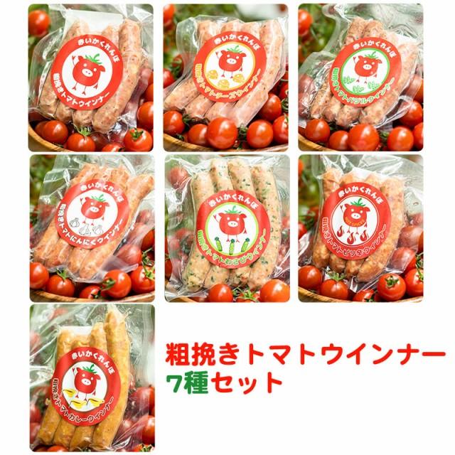 粗挽きトマトウインナー7種(プレーン・チーズ・バジル・にんにく・わさび・カレー・ピリ辛)赤いかくれんぼ 町田農園