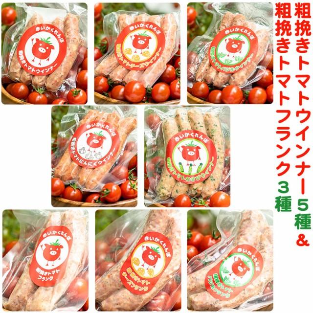 粗挽きトマトウインナー5種(プレーン・チーズ・バジル・にんにく・わさび) 粗挽きトマトフランク3種(プレーン・チーズ・バジル)