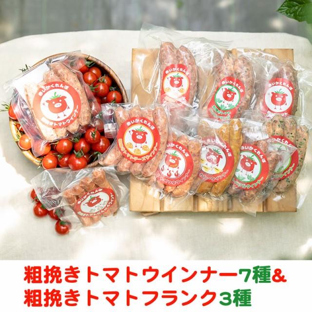トマトウインナー7種(プレーン・チーズ・バジル・にんにく・わさび・カレー・ピリ辛) トマトフランク3種(プレーン・チーズ・バジル)(
