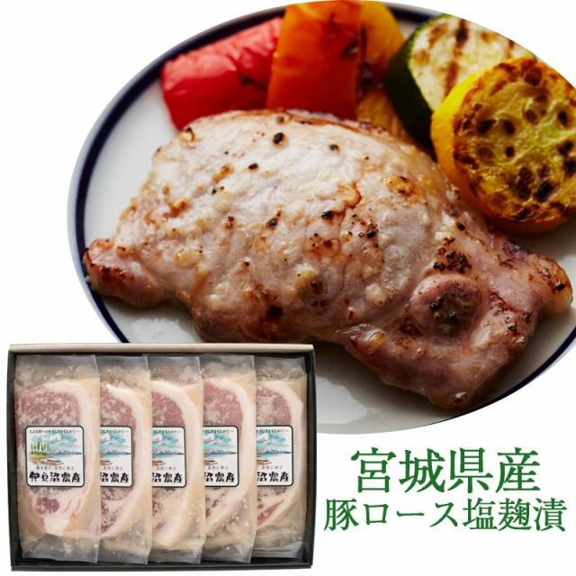 宮城県産豚ロース塩麹漬け I-25SI(伊豆沼農産)(お中元のし対応可)