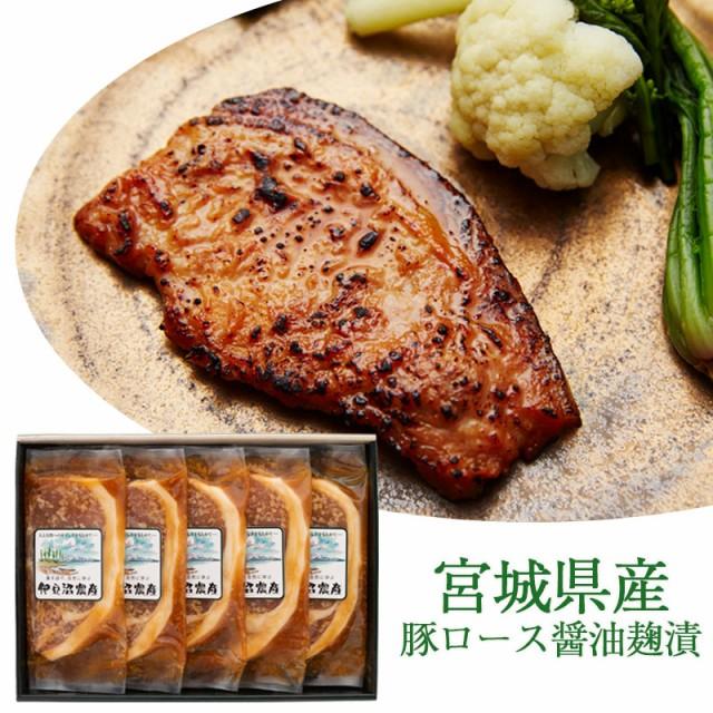宮城県産豚ロース醤油麹漬け I-25SH(伊豆沼農産)(お中元のし対応可)