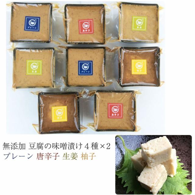 豆腐の味噌漬け 真空パック 80g 4種×2個(プレーン・唐辛子・生姜・柚子)無添加