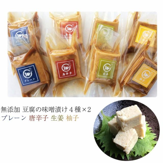 豆腐の味噌漬け 真空パック(ミニ) 60g 4種×2個(プレーン・唐辛子・生姜・柚子)無添加