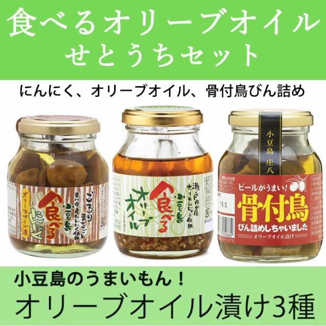 食べるオリーブオイル せとうちセット 共栄食糧 小豆島 庄八 (お歳暮のし対応可)