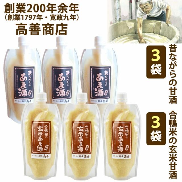 昔ながらの甘酒:3袋&合鴨米の玄米甘酒:3袋セット 2倍濃縮タイプ (300g×6袋) 高善商店