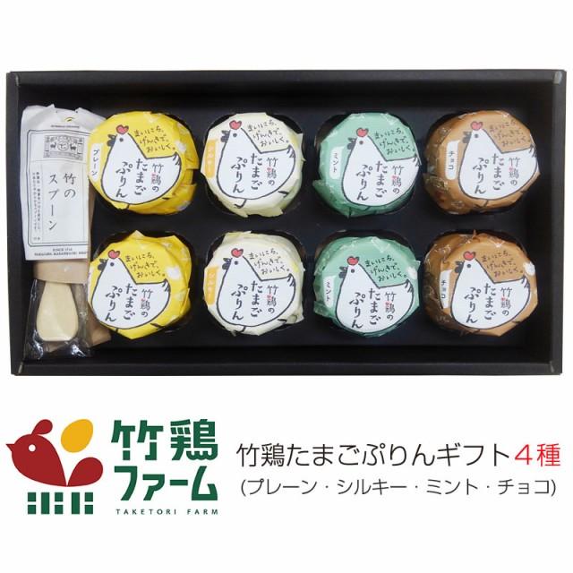 竹鶏たまごぷりんギフト8個入り 4種各2個セット(プレーン・シルキー・ミント・チョコ)