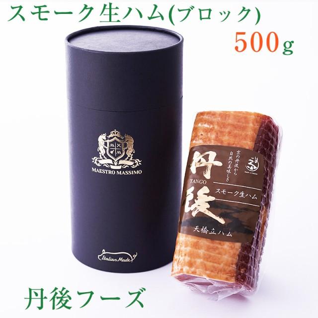 丹後フーズ スモーク熟成ハム原木 ブロック 500g (お中元のし対応可)