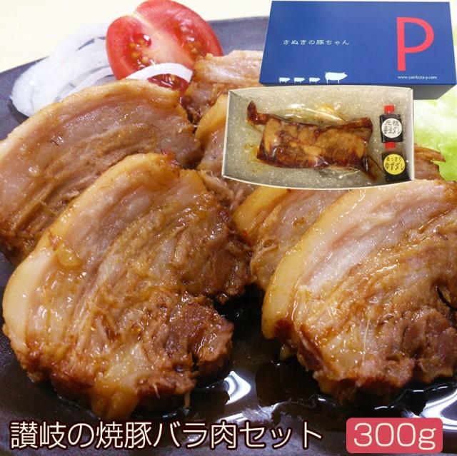 焼豚バラ肉300gギフトセット(YP-B300)讃岐の焼豚専門店 焼き豚P(お中元のし対応可)