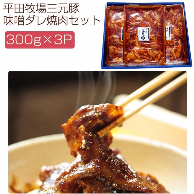 平田牧場三元豚味噌ダレ焼肉 300g×3パック ギフトセット(YP-HMY300-3)讃岐の焼豚専門店 焼き豚P(お歳暮のし対応可)
