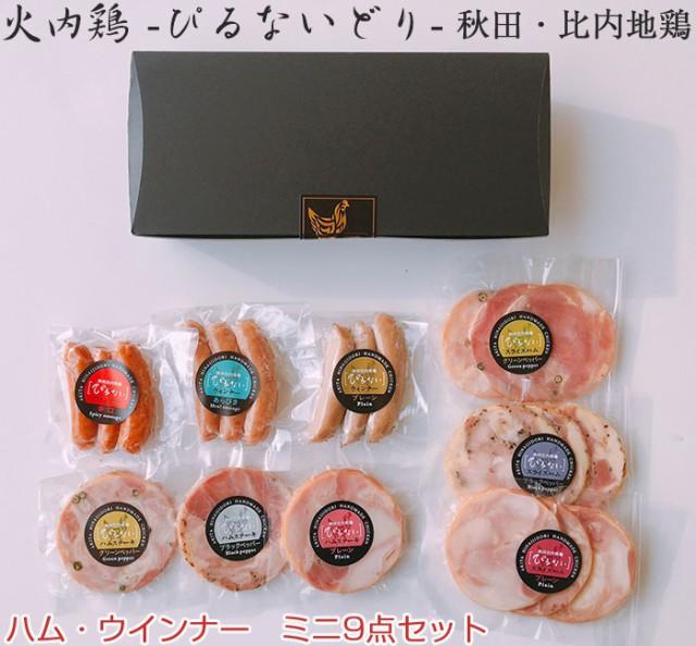比内地鶏 ぴるないハム・ウインナー 9点セット(ミニ) 計300g(火内鶏)(あきた六次会)(お歳暮のし対応可)