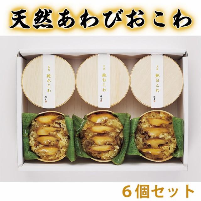 天然あわびおこわ 6個セット レンジ対応可 食べ切りサイズの一膳用 信玄食品 のし対応可