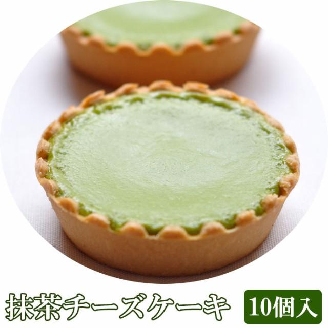 抹茶チーズケーキ 10個入り(化粧箱入)(茶游堂)(京都・宇治抹茶スイーツ) のし対応可