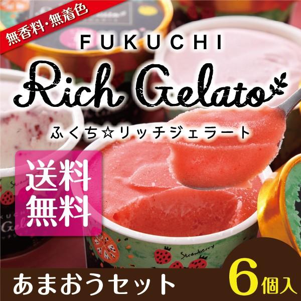 ふくち☆リッチジェラート 3種のあまおう(苺クリームチーズ、苺みるく、苺シャーベット) 合計6個セット(無香料)(無着色)(福岡県福智