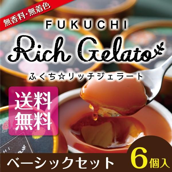 ふくち☆リッチジェラート ベーシック(カタラーナ、あまおう苺ミルク、あまおう苺シャーベット、いちじくの赤ワイン煮、黒豆きなこ、抹