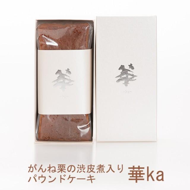 【パウンドケーキ】がんね栗の渋皮煮入り パウンドケーキ 華ka【岸根栗】【がんね栗の里】