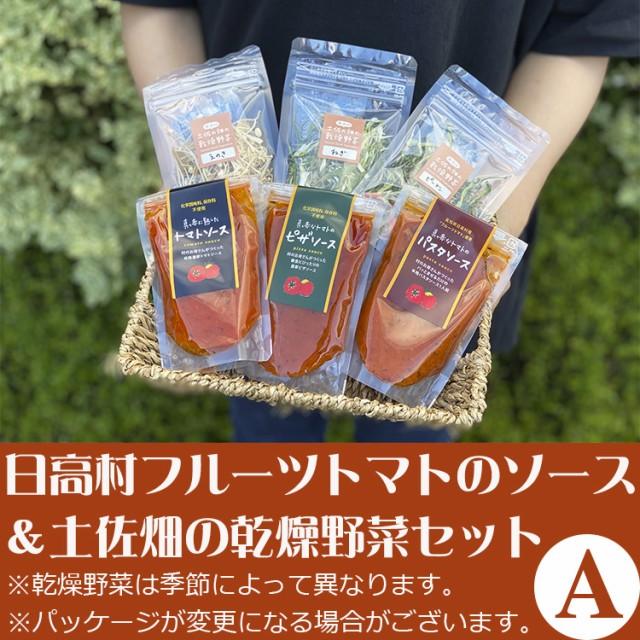 日高村フルーツトマトのソースと土佐畑の乾燥野菜セットA