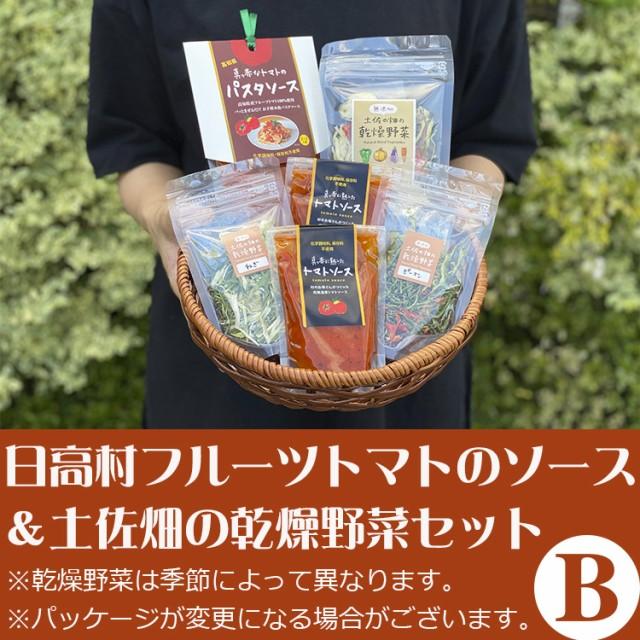 日高村フルーツトマトのソースと土佐畑の乾燥野菜セットB