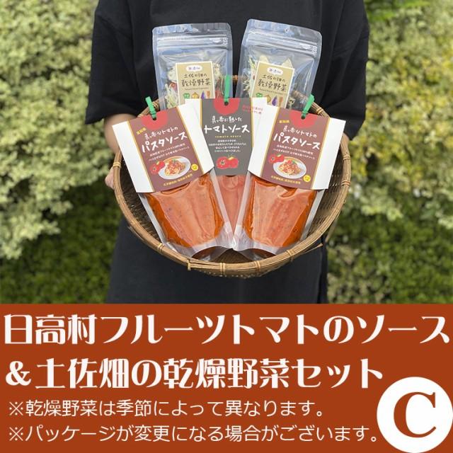 日高村フルーツトマトのソースと土佐畑の乾燥野菜セットC(お歳暮のし対応可)