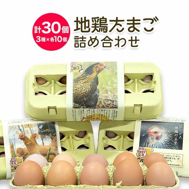地鶏たまご 3種詰め合わせ(にいがた地鶏・名古屋コーチン・薬師軍鶏) 各10個・計30個セット