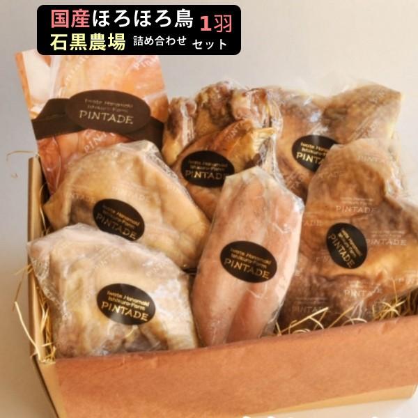 ほろほろ鳥 燻製 詰合せセット(1羽分)(モモ燻製、ムネ燻製、ササミ燻製、手羽燻製)(ホロホロ鳥)石黒農場 (お中元のし対応可)