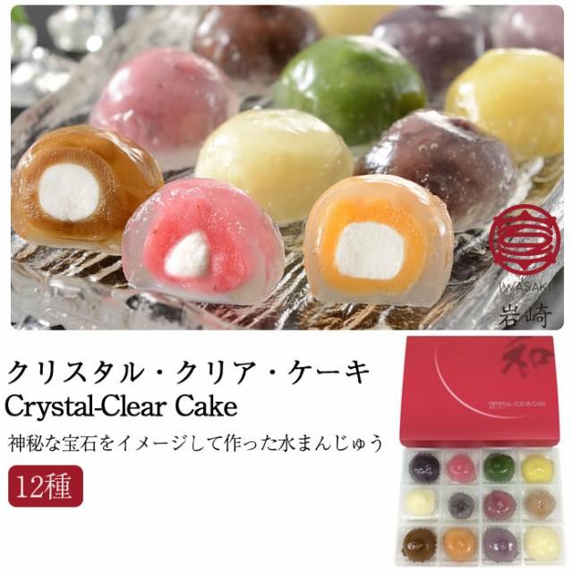 クリスタル・クリア・ケーキ Crystal-Clear Cake 40g×12個セット さささ堂/水まんじゅう のし対応可
