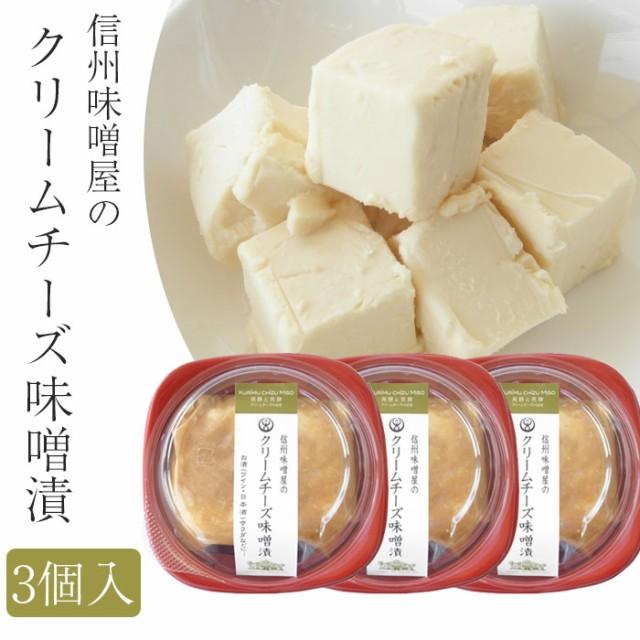 信州味噌屋のクリームチーズ味噌漬 3個セット(冷蔵)(味噌・漬物蔵元 稲垣来三郎匠)