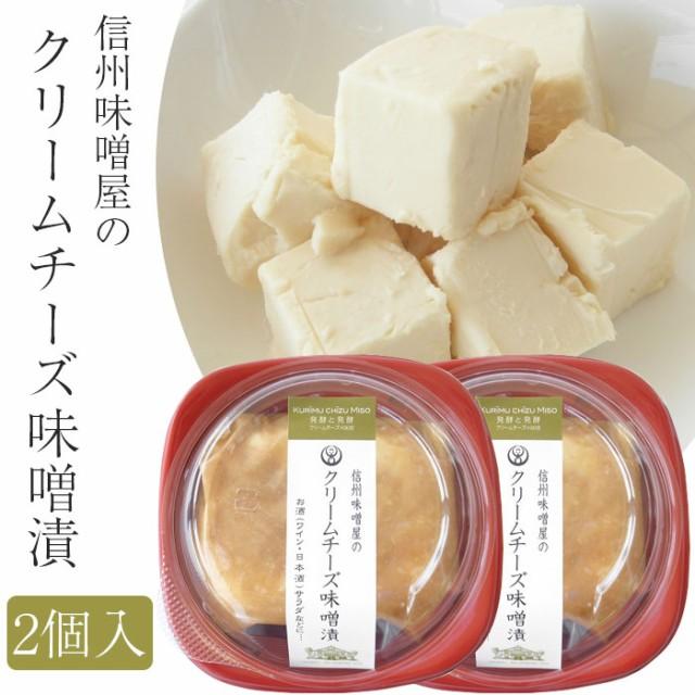 信州味噌屋のクリームチーズ味噌漬 2個セット(冷蔵)(味噌・漬物蔵元 稲垣来三郎匠)