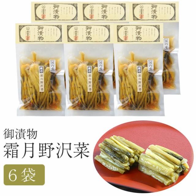 霜月野沢菜 6袋セット(味噌・漬物蔵元 稲垣来三郎匠)